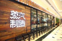 蒸汽制造 环球港店