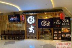日月光中心广场 鮨玄日本料理(日月光店)