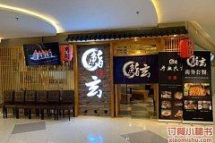 鮨玄日本料理(日月光店)