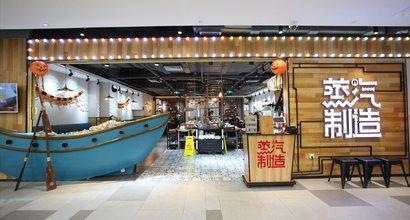 蒸汽制造(君欣时代广场店) 图片