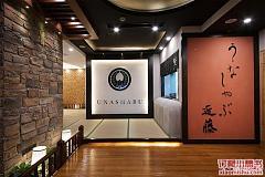 喜来登豪达太平洋大饭店 UNASHABU近藤日本料理