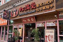 莲花路站 上海虾满堂