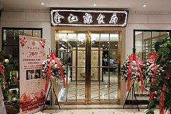 金虹源食府 吴中路店