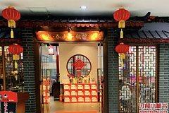 錢家?喬老爺銅鍋涮肉 新大陸廣場店