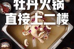 东湖宾馆 牡丹火锅PEONY HOTPOT