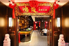 淮海中路站 香港鴻茂海鮮火鍋