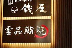 上海中心大厦 雲品鮨烧