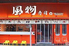 商城路站 風物壽司