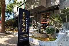 閔行區 喜米白茶 定制鐵板燒料理