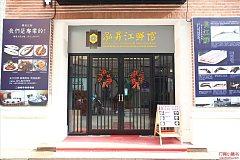 淮海路 泓昇珍鮮館