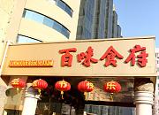 北京明日五洲酒店晋百味食府