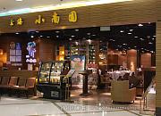 上海小南国 东方广场店