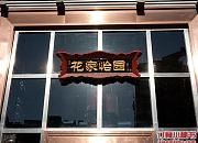 花家怡园 东直门店