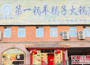 祝氏第一锅羊蝎子火锅 天通苑店