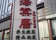 海棠居长椿街店