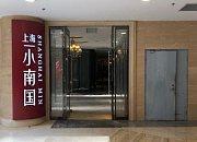 上海小南国 世贸天阶店