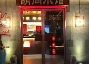 胡同小馆烤鸭店 知春路店
