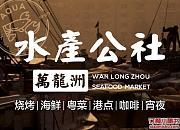 万龙洲水产公社海鲜大排档