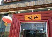 仙湖云南菜·蒸汽石锅鱼 三元桥店