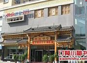 韩庄 朝鲜风情园)(临河街店