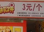 台湾手抓饼 长寿店