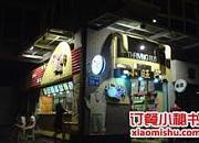 香港QQ蛋仔 环市西路店