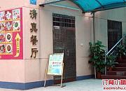 中山大学清真饭堂