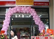 吃吃网特产零食 四季花城店
