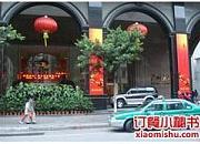 广州大厦大堂吧