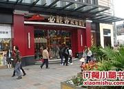 必胜客 百信广场店