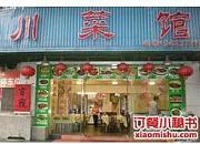 嘉陵江川菜馆