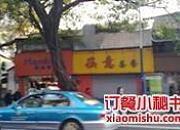 筷意茶餐 同福东路一店