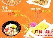 花の宴日式料理餐厅 江南点