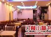 康佳重庆川菜火锅馆