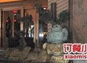 雁南飞茶艺馆