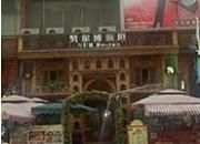 努尔博斯坦茶餐厅 天河汇店
