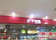 千味涮 嘉裕太阳城广场店