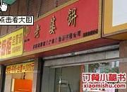 老婆饼 晓港店