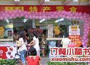 吃吃网特产零食 骏景花园店
