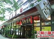 瑞丰茶馆 东环店
