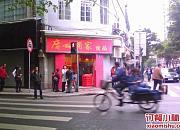 广州酒家食品 长寿西路店