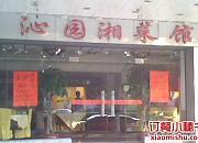 沁园湘菜馆