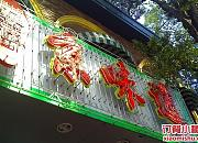 四季京味烤鸭店 三育路店