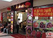 舜裕海鲜酒家 恒宝广场店