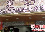 蕙坊岭南传统风味小食店
