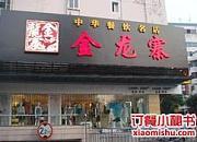 金龙寨 文明店