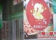 煮意时尚火锅 纽约大厦店