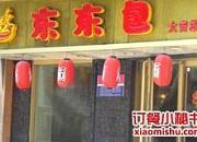 东东包私家菜 大安街店