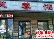 芙蓉湘 清滨路店