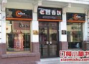 老昌春饼 西十三道街店